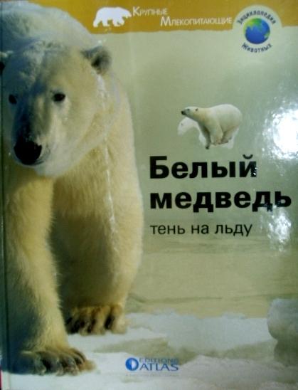 """Эн. жив. &quotБелый медведь""""  1 книга"""