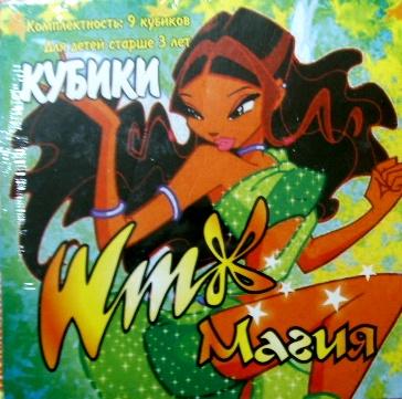 Кубики №8 Winx