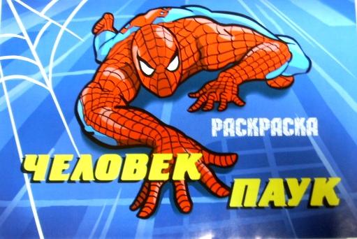 книжка-раскраска №7 Человек паук