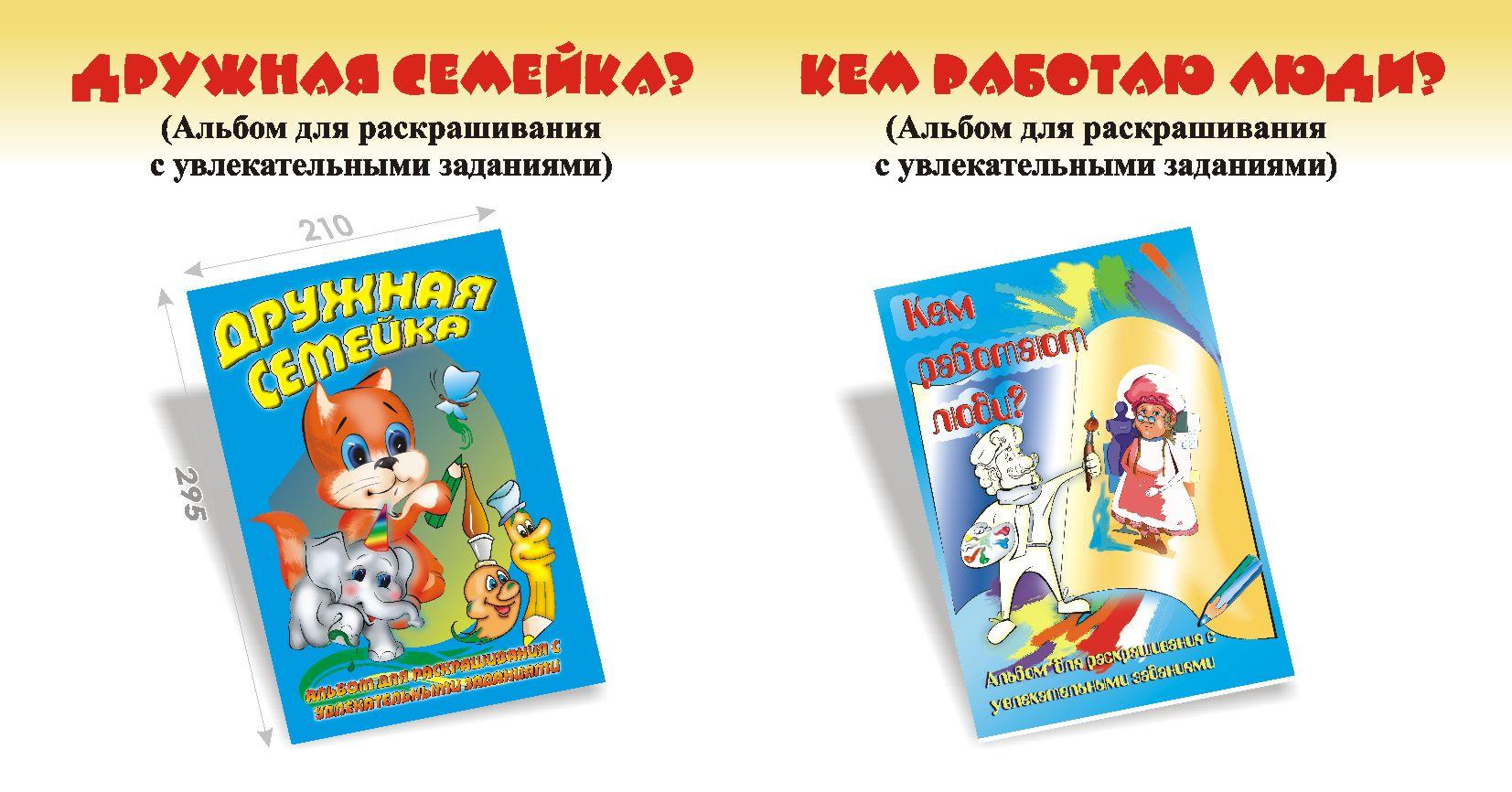"""книжка- раскраска &quotДружная семейка"""""""