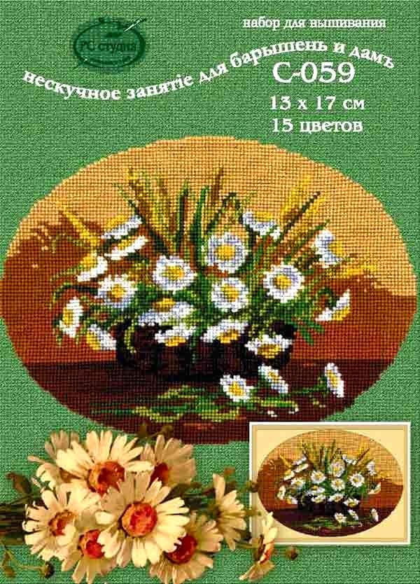 """&quotРомашки в корзине"""", ф.А-4 + нитки,13*18 см, 15 цветов"""