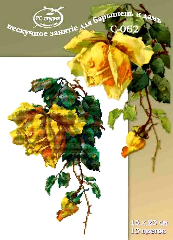 """&quotРОЗЫ"""", схема для вышивания ф.А-4 + нитки,13 цветов, 15*24 см"""