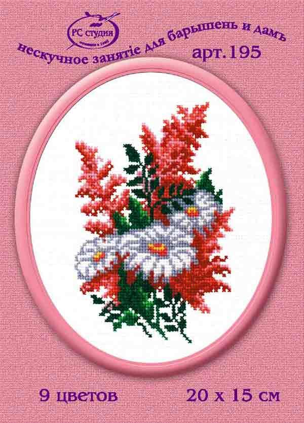 """С-195Н&quotБукет"""", схема для вышивания ф.А-3 + нитки, 20*15 см, 9 цветов"""