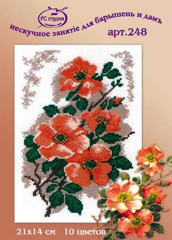 """С-248 Н &quotШиповник"""", ф.А-3 + нитки,10 цветов, 21*14 см"""