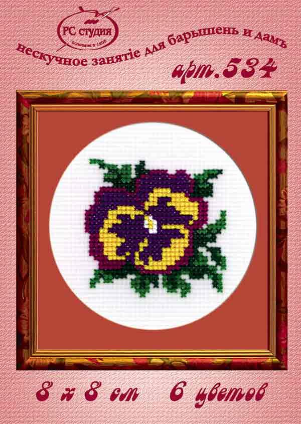 """&quotАнютки"""", набор для вышивания по канве с клеткой 2,5-2 мм, 6 цветов, 8х8 см"""