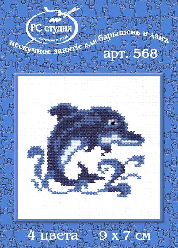 """&quotДельфин"""", набор для вышивания по канве с клеткой 2,5-2 мм, 6 цветов, 9*7 см"""