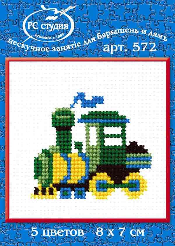 """арт.572 &quotПаровозик"""", набор для вышивания по канве с клеткой 2,5-2 мм, 5 цветов,8*7 см"""