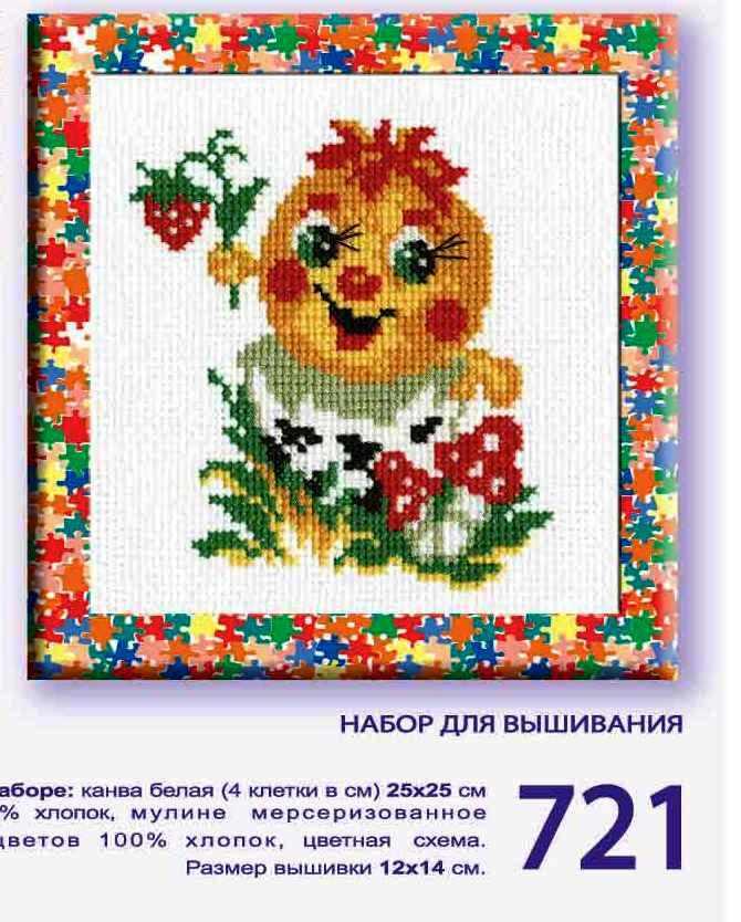 """&quotКолобок"""", набор для вышивания арт 721"""