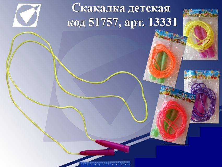 Скакалка 13331 детская, пластик