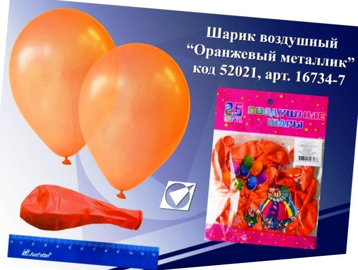 """Шарик возд.в пакете 16734-7 &quotОранжевый металлик"""", 25шт,30см"""