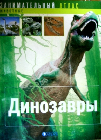 Зан. ат. &quotДинозавры&quot 1 книга