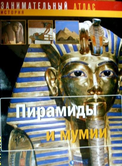 Зан. ат. &quotВулканы. Лошади. Пирамиды и мумии&quot